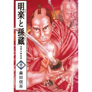 明楽と孫蔵 幕末御庭番 (1) 電子書籍版 / 森田信吾 ebookjapan
