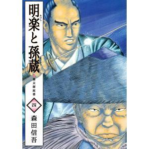 明楽と孫蔵 幕末御庭番 (4) 電子書籍版 / 森田信吾 ebookjapan