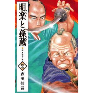 明楽と孫蔵 幕末御庭番 (11) 電子書籍版 / 森田信吾 ebookjapan