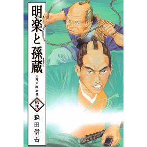 明楽と孫蔵 幕末御庭番 (12) 電子書籍版 / 森田信吾 ebookjapan