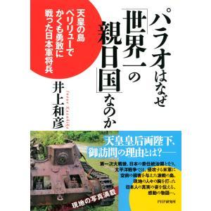 パラオはなぜ「世界一の親日国」なのか 電子書籍版 / 井上和彦(著)|ebookjapan
