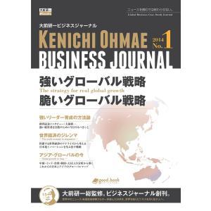 大前研一ビジネスジャーナル No.1 「強いグローバル戦略/脆いグローバル戦略」 電子書籍版 / 大前研一/good.book編集部|ebookjapan