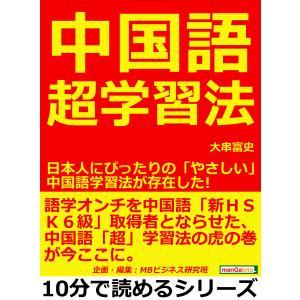 中国語超学習法。日本人にぴったりの「やさしい」中国語学習法が存在した! 電子書籍版 / 大串富史/MBビジネス研究班 ebookjapan