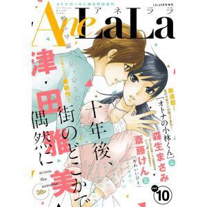 AneLaLa Vol.10 電子書籍版 / LaLa編集部|ebookjapan