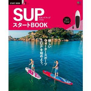 エイ出版社のスタートBOOKシリーズ SUPスタートBOOK 電子書籍版 / エイ出版社のスタートBOOKシリーズ編集部|ebookjapan