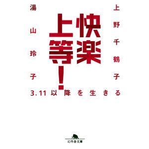 快楽上等! 3.11以降を生きる 電子書籍版 / 著:上野千鶴子 著:湯山玲子|ebookjapan
