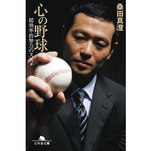 心の野球 超効率的努力のススメ 電子書籍版 / 著:桑田真澄|ebookjapan
