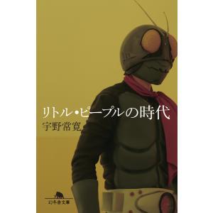 リトル・ピープルの時代 電子書籍版 / 著:宇野常寛 ebookjapan