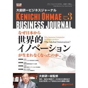 大前研一ビジネスジャーナル No.3 「なぜ日本から世界的イノベーションが生まれなくなったのか」 電子書籍版 / 大前研一/good.book編集部|ebookjapan