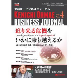 大前研一ビジネスジャーナル No.4 「迫り来る危機をいかに乗り越えるか」 電子書籍版 / 大前研一/good.book編集部|ebookjapan
