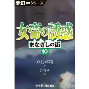 夢幻∞シリーズ まなざしの街10 女帝の誘惑 電子書籍版 / 八杉将司(作)/こうき(絵)|ebookjapan