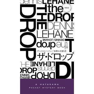 ザ・ドロップ 電子書籍版 / デニス・ルヘイン/加賀山 卓朗
