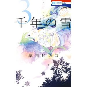 千年の雪 (3) 電子書籍版 / 葉鳥ビスコ|ebookjapan