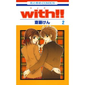 with!! (2) 電子書籍版 / 斎藤けん ebookjapan