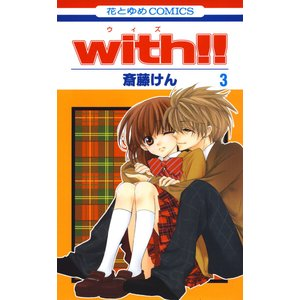 with!! (3) 電子書籍版 / 斎藤けん|ebookjapan