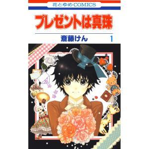 プレゼントは真珠 (1) 電子書籍版 / 斎藤けん|ebookjapan