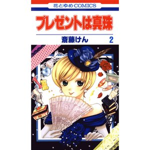 プレゼントは真珠 (2) 電子書籍版 / 斎藤けん|ebookjapan