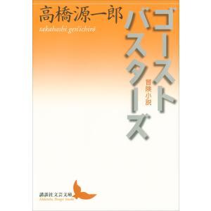 ゴーストバスターズ 冒険小説 電子書籍版 / 高橋源一郎 ebookjapan