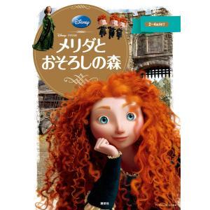 ディズニーゴールド絵本 メリダとおそろしの森 電子書籍版 / ディズニー