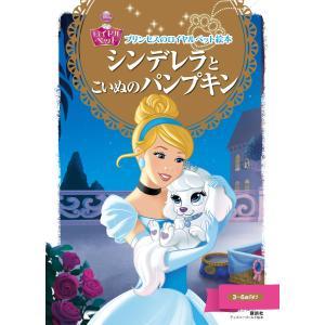 プリンセスのロイヤルペット絵本 シンデレラと こいぬの パンプキン 電子書籍版 / ディズニー|ebookjapan
