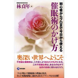 催眠術のかけ方 電子書籍版 / 林 貞年|ebookjapan