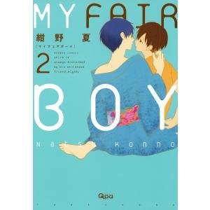 MY FAIR BOY (2) 電子書籍版 / 紺野夏 ebookjapan