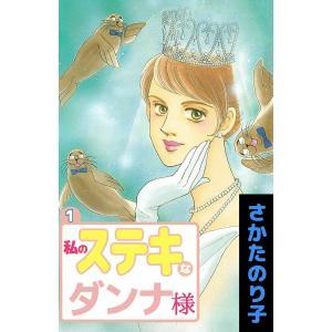 私のステキなダンナ様 (1) 電子書籍版 / さかたのり子|ebookjapan