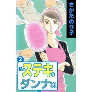 私のステキなダンナ様 (2) 電子書籍版 / さかたのり子|ebookjapan