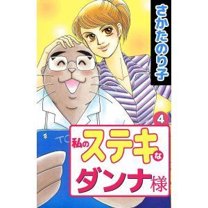 私のステキなダンナ様 (4) 電子書籍版 / さかたのり子|ebookjapan