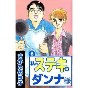 私のステキなダンナ様 (6) 電子書籍版 / さかたのり子|ebookjapan