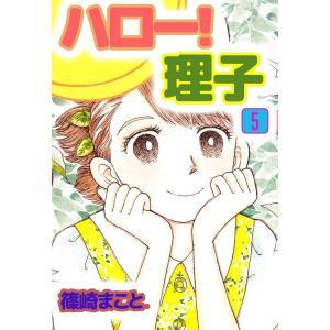 ハロー!理子 (5) 電子書籍版 / 篠崎まこと|ebookjapan