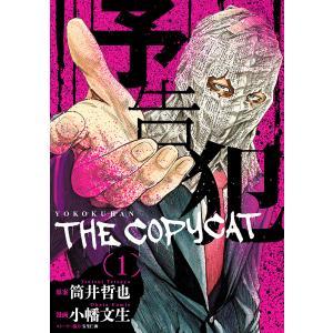 予告犯―THE COPYCAT― (1) 電子書籍版 / 原案:筒井哲也 漫画:小幡文生 ストーリー...