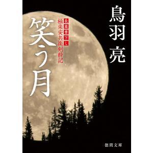 極楽安兵衛剣酔記 笑う月 電子書籍版 / 著:鳥羽亮|ebookjapan