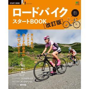 エイ出版社のスタートBOOKシリーズ ロードバイクスタートBOOK改訂版 電子書籍版 / エイ出版社のスタートBOOKシリーズ編集部|ebookjapan