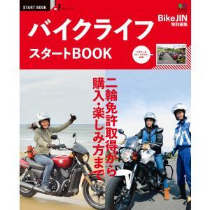 エイ出版社のスタートBOOKシリーズ バイクライフスタートBOOK 電子書籍版 / エイ出版社のスタートBOOKシリーズ編集部|ebookjapan