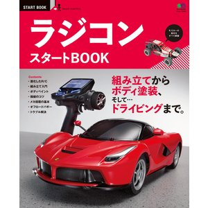エイ出版社のスタートBOOKシリーズ ラジコンスタートBOOK 電子書籍版 / エイ出版社のスタートBOOKシリーズ編集部|ebookjapan