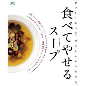 エイ出版社の実用ムック 食べてやせるスープ 電子書籍版 / エイ出版社の実用ムック編集部|ebookjapan