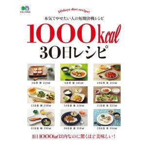 エイ出版社の実用ムック 1000kcal 30日レシピ 電子書籍版 / エイ出版社の実用ムック編集部|ebookjapan