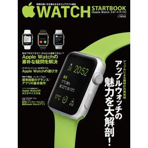 Apple Watch スタートブック 電子書籍版 / SBクリエイティブ|ebookjapan