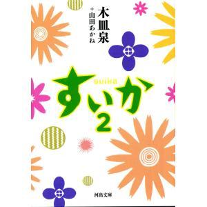 すいか 2 電子書籍版 / 木皿泉/山田あかね|ebookjapan
