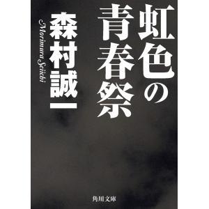 虹色の青春祭 電子書籍版 / 著者:森村誠一|ebookjapan