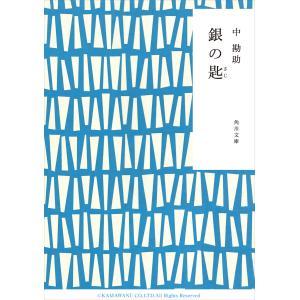 銀の匙 電子書籍版 / 著者:中勘助 ebookjapan