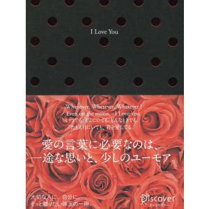 I Love You 電子書籍版 / ディスカヴァー・トゥエンティワン ebookjapan