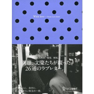 With love -From Love letter 電子書籍版 / ディスカヴァー・トゥエンティワン ebookjapan