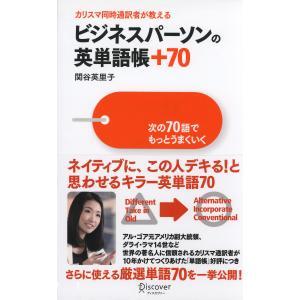 関谷英里子 出版社:ディスカヴァー・トゥエンティワン 提供開始日:2015/05/22 タグ:趣味・...