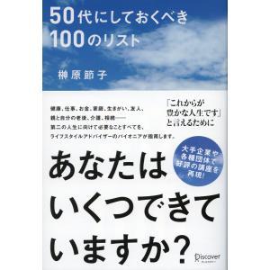 50代にしておくべき100のリスト 電子書籍版 / 榊原節子