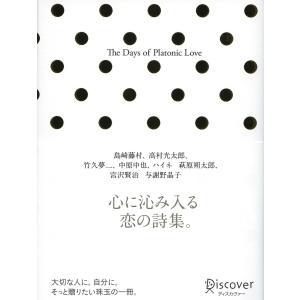 The Days of Platonic Love 電子書籍版 / ディスカヴァー・トゥエンティワン ebookjapan