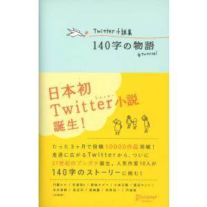 【初回50%OFFクーポン】Twitter小説集 140字の物語 電子書籍版 ebookjapan