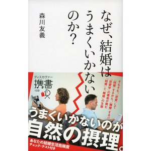 なぜ、結婚はうまくいかないのか? 電子書籍版 / 森川友義 ebookjapan