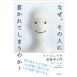 なぜ、その人に惹かれてしまうのか? 電子書籍版 / 森川友義 ebookjapan